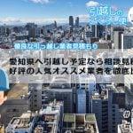 愛知県へ引越し予定なら相談見積もりが好評の人気オススメ業者を徹底比較!