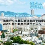 福岡の引っ越しは単身と家族で料金が変わる!荷造り前の料金手続きをスムーズにする