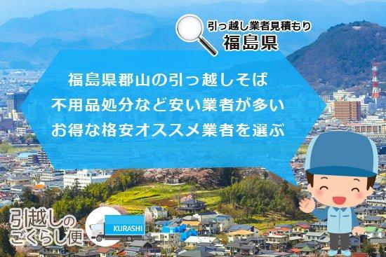 福島県郡山の引っ越しそばや不用品処分など安い業者が多いのでオススメ業者を選ぶ