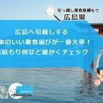 広島で引越しするなら業者選びが一番大事!見積もり例もチェックしよう