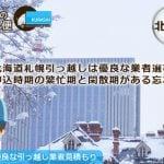 北海道札幌の引っ越しは優良な業者選びが重要で繁忙期と閑散期がある