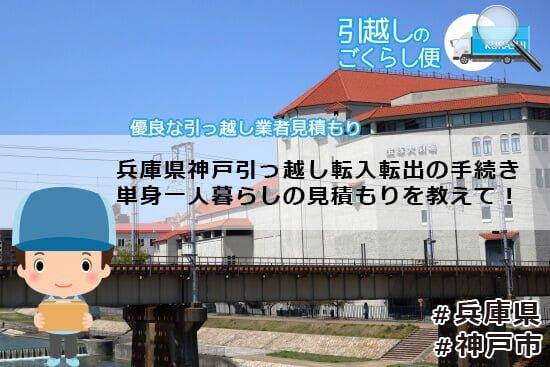 兵庫県神戸に引っ越しで転入転出の手続きや単身一人暮らしの見積もりを教えて!