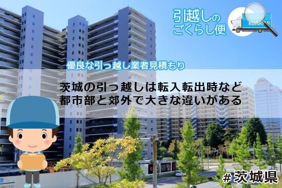 茨城の引っ越しは転入転出時など都市部と郊外で大きな違いがあることを意識しよう