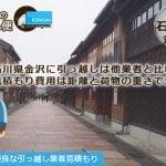 石川県の金沢に引っ越しだと見積もり費用と手続きは他業者と比較する