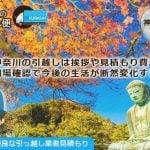 神奈川の引越しは挨拶や見積もり費用相場確認で今後の生活が断然変化する