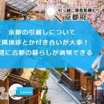 京都引越しでは挨拶とか付き合いが大事!快適に古都の暮らしが満喫できる!