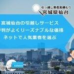 宮城仙台エリアで引越しサービスは評判がよくリーズナブルな人気業者を選ぶ