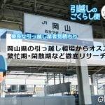 岡山県の引っ越し相場からオススメ業者の繁忙期など徹底リサーチ!