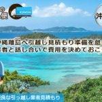 沖縄へ引越しなら見積もり準備など業者と話し合い費用を決めておこう!