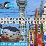 大阪に引越し単身ダンボール荷造りや住所変更の転入転出届も初期費用で納まるかも!?