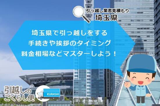 埼玉県で引っ越しをする手続きや挨拶のタイミングをマスターしておく