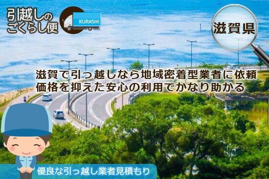 滋賀で引っ越しなら地域密着型業者に依頼で価格を抑えた安心の利用