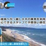 島根県へ引っ越しするなら大手のオススメ業者利用で手際良い移住へ
