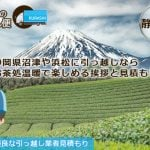 静岡県沼津に引っ越しならお茶処で温暖で楽しめる挨拶と見積もり方法とは