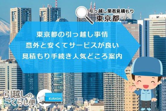 東京の引越しは意外と安くてサービスが良い見積もり~手続きまでをご案内
