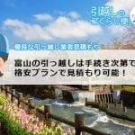 富山の引っ越しは手続き次第で節約と格安プランで見積もり可能!