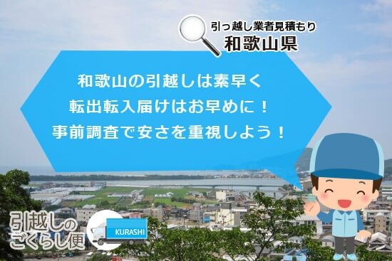 和歌山の引越しは転出転入届けはお早めに!業者の事前調査で安さを重視しよう!