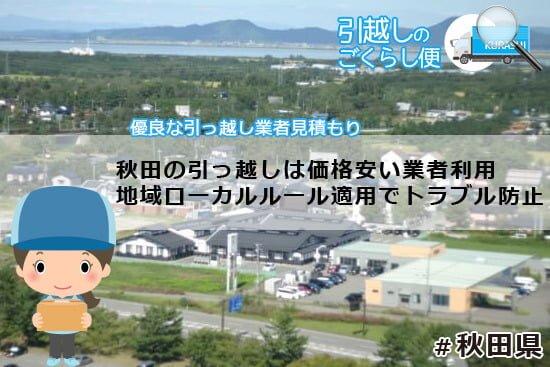 秋田の引っ越しは価格安い地域のローカルルール適用でトラブル防止