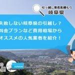 失敗しない岐阜県の引越しをするには?費用相場やオススメの人気業者を紹介!