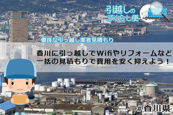 香川に引っ越しでWifiリフォームなど一括見積もりで費用を安く抑える