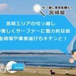 海が美しくサーファーに魅力的な宮崎の引っ越し!料金相場や業者選びもキチンと行う!