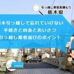 栃木県に引っ越しで忘れてはいけない手続きと引っ越し業者選びのポイント