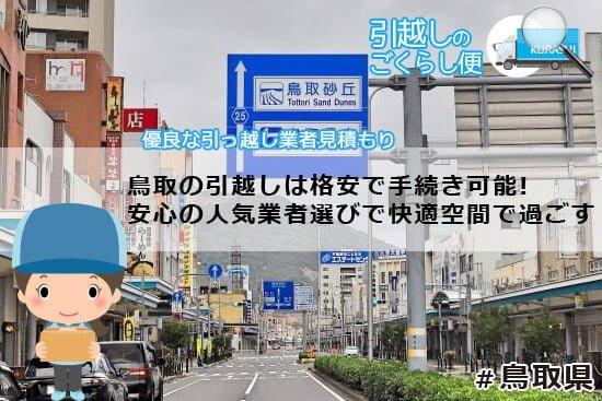鳥取の引越しは格安で手続き可能な安心の人気業者選びで快適空間!